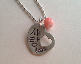 Hand Stamped LOVE / Sarang In Korean Hangul With Coral Rose