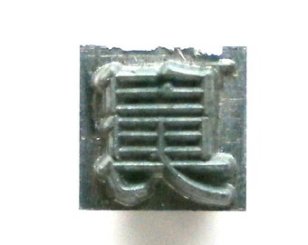 Japanese Typewriter Key - Metal Stamp - Kanji Stamp - Chinese Character Vintage Typewriter key  Stamp mother's brother, uncle, father in law