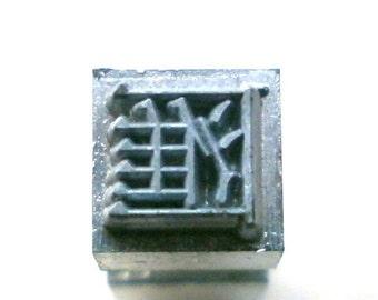 Japanese Typewriter Key - Metal Stamp - Vintage Stamp - Chinese Character - Kanji Stamp - Japanese Vintage Typewriter Concourse