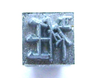 Vintage Japanese Typewriter Key - Japanese Stamp - Kanji Stamp - Metal Stamp - Chinese Character -  lapel hidden lapel of coat