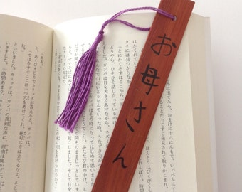 Mother in Japanese calligraphy on a wooden bookmark with a purple tassel
