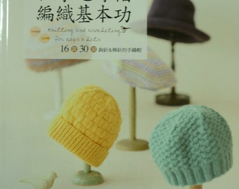 Knit and Crochet Caps and Hats - Japanese Craft Book (In Chinese)