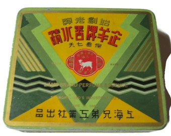 "1950s Tin Container,  ""Lamb Brand Perfume Essence"",  Made In China"