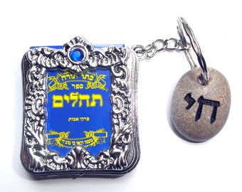 Natural Beach Stone Chai Engraved Handmade KEYCHAIN Judaica Gift For Men/Women Gift forhim/ her Good Luck Love day Gift Israel David Psalms