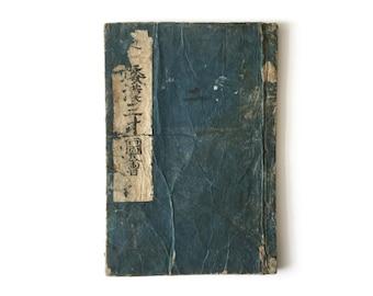 Japanese Antique Book
