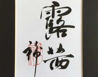 Chinese/Japanese name Calligraphy - Kanji, personalized name, original; favorite gift for Xmas, birthday, special events; in 5x7 free matt