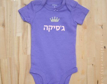 Jewish baby girl etsy personalized hebrew onesie jewish baby gifts hebrew name princess jewish naming gift negle Choice Image