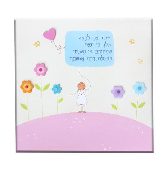 and Purple Girls Jewish Wall decor. Jewish baby gift for Baby room ...