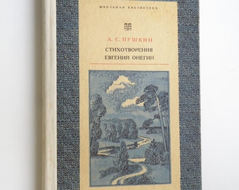 Eugene Onegin and other poetry by Alexander Pushkin. Vintage book in Russian. Soviet book. Russian classical literature. Pushkin A. Poetry