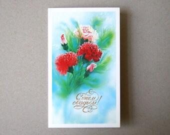 Soviet Vintage Congratulating postcard. Wedding Day