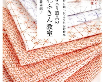 Traditional Sashiko Kitchen Cloth 29 Designs - Japanese Craft Book MM