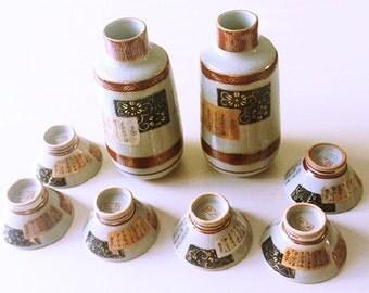 Vintage Kutani Sake Set, mid century sake serving, porcelain sake jugs cups, Kutani barware Japan, Kutani china tableware
