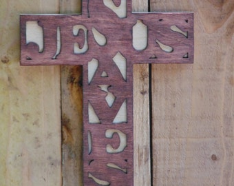 Jesus Saves Wood Cross