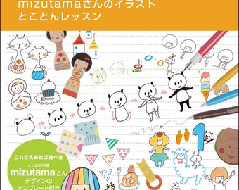 How to Draw Funny and Cute Illustration Lesson Book Japanese Craft Book by mizutama template letter Cute card drawing
