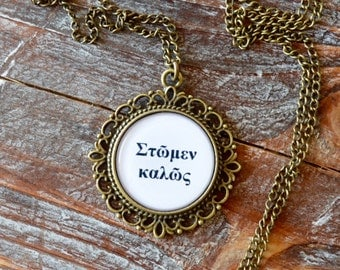 Religious Christian Angel quote necklace. Antique bronze or silver. Stomen kilos, liturgical Greek.