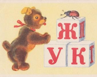 Postcard Drawing by N. Ushakova -- 1955. Condition 9/10