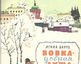 Agniya Barto. Vovka is a good soul. Poems.