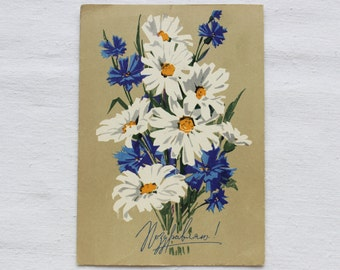 "Illustrator Kozlov. Vintage Soviet Postcard. International Women's Day ""March 8""- 1969. USSR Ministry of Communications Publ. Flowers"