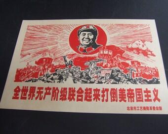 1960s Chinese State Propaganda poster. Mao tse Tung