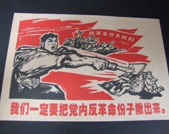 1960s Chinese State Propaganda poster