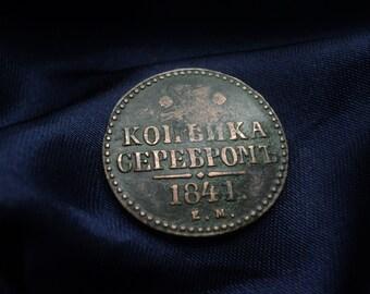 1841 Vintage Russian Tsars coins, vintage collectible, antique coins, Vintage Russian Coin 1 Kopeck Silver