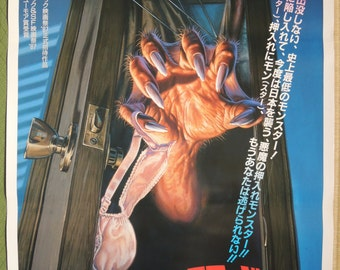 Monster in the Closet Japanese vintage poster (Ref62)