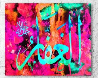 99 names of Allah Al ghaffar Islamic Art Print Islamic poster Islamic wall decor Islamic Home decor Islamic calligraphy