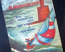 """Vintage Soviet children's book  V. Mayakovsky """"This is my book about the sea and about lighthouse"""" - Published in the USSR"""