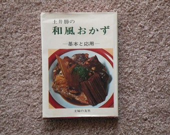 Vintage Japanese Cookbook