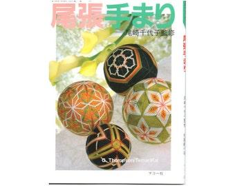 Owari Temari / Owari Special Temari  -  Japanese Temari Book, Pre-owned