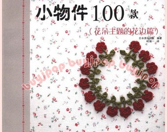 Chinese Edition SOLD OUT Japanese Craft Pattern Book Crochet Lace Work Edging Braid 100