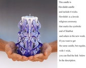 Carved havdalah candle - Havdalah candles