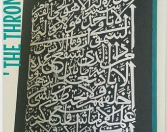 ISLAMIC ART: 'The Throne Verse' Ayat ul Qursi Canvas Set