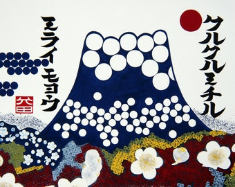"""Limited edition Fine Art Print 8x11"""" The future pattern over Mt.Fuji """"NeoJaponismstyle pop lively dots Mt.Fuji & Japanese calligraphy"""