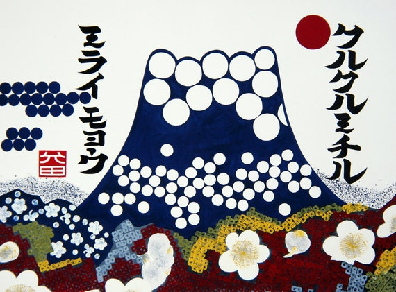 "Limited edition Fine Art Print 8x11"" The future pattern over Mt.Fuji ""NeoJaponismstyle pop lively dots Mt.Fuji & Japanese calligraphy"