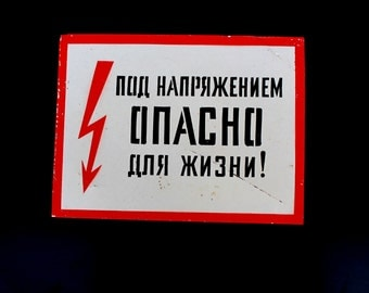 Warning Sign Caution Sign Safety Sign Soviet Vintage Electricity Sign, Industrial home decor, Soviet USSR Wall hanging, Steampunk sign