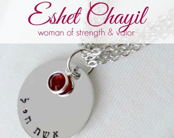 Woman of Valor - Eshet Chayil - Hebrew Necklace - Proverbs 31 Woman - Gift Jewelry - Multistrand Chain
