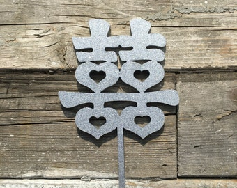Double Happiness Wedding Cake Topper | Laser Cut Cake Toppers | wood wedding cake topper