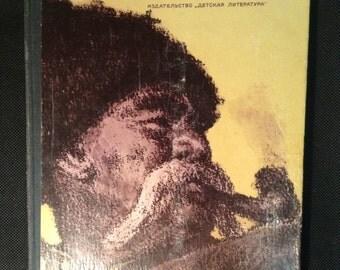 Gogol. Taras Bulba. 1978
