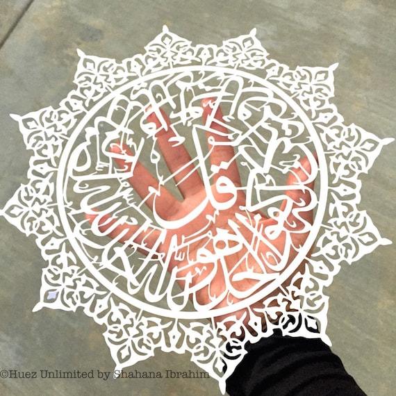 4 Quls Islamic Papercut Art Set Of 4 Quls Islamic By