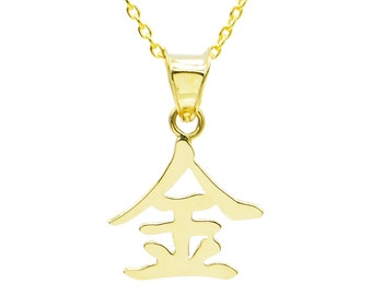 """14K Yellow Gold Chinese """"Gold"""" Pendant Necklace - 0.59"""" Height"""