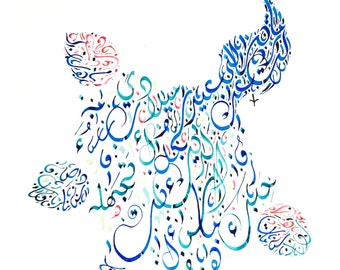 Arabic Calligraphy Print - Peacock of Love - Poetry by Nizar Qabbani - شعر نزار قباني   Arabic Decor and Art Prints   Modern Arabic Wall Art