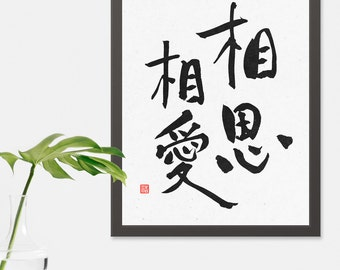 Japanese Kanji Idiom 'To Love and be Loved' Inspirational Printable Art Calligraphy Print Digital Wall Decor Love Sign