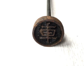 Vintage Japanese Yakiin - Vintage Branding Iron - Metal Stamp - Kanji Stamp - Chinese Character - Japanese Stamp - Car Vehicle B1-39