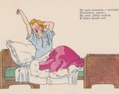 "Postcard Drawing by G. Valk for O. Bedarev's Poem ""Lazy Girl"" -- 1956"