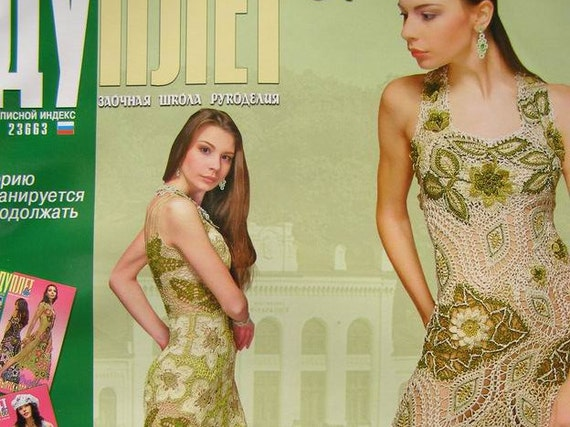 Crochet patterns magazine DUPLET 64 dress, skirt