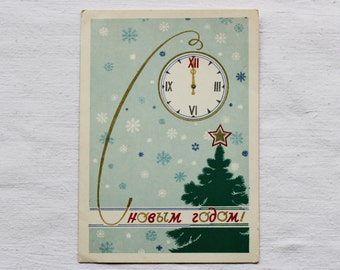 Happy New Year! Vintage Soviet Postcard. Illustrator Sveshnikov - 1964. Sovetskiy hudozhnik. Clock, christmas tree