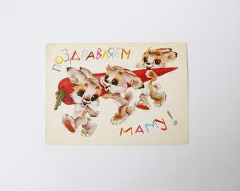 Vintage Soviet postcard Congratulations  Mom, USSR postcard, Congratulations postcard, Soviet postcards, Birthday card to Mom