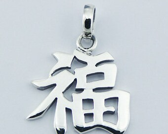 New Item Feng Shui Sterling Silver Chinese Symbol Good Luck Pendant  5.23 Grams  Free Shipping