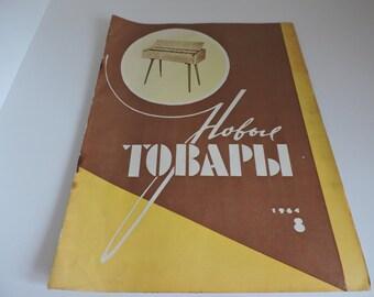 "Soviet Magazine ""Новые товары"" 1964/8, Russian Magazine ""New goods"" 1964/8, USSR News Vintage, 1960s"